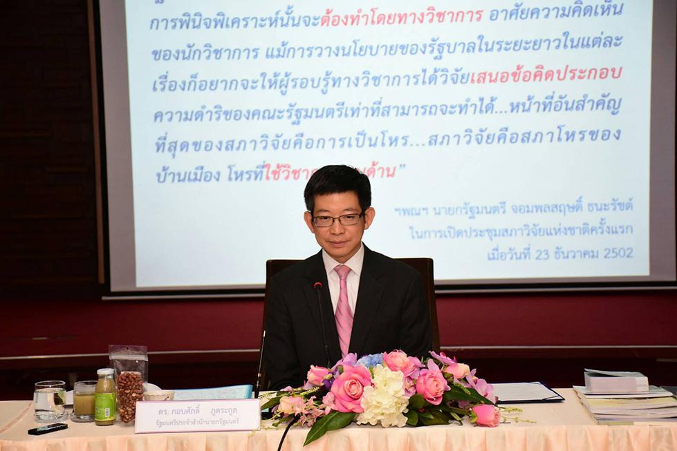 ดร.กอบศักดิ์ ภูตระกูล รัฐมนตรีประจำสำนักนายกรัฐมนตรี