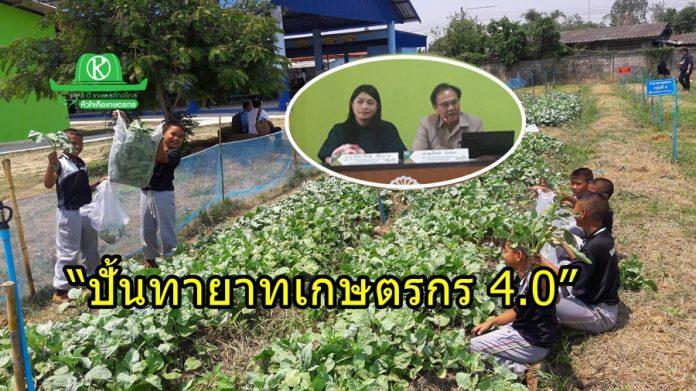 """ม.เกษตรฯ """"ปั้นทายาทเกษตรกร 4.0"""" เชื่อมโรงเรียน ชุมชน เติมความรู้สมัยใหม่"""