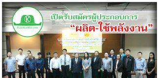 """เปิดรับสมัครกลุ่มวิสาหกิจชุมชุม สหกรณ์ SME """"ผลิต-ใช้พลังงาน"""" เริ่ม15 มี.ค. นี้"""