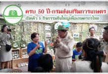 ครบ 50 ปี-กรมส่งเสริมการเกษตร เปิดตัว 5 กิจกรรมยิ่งใหญ่เพื่อเกษตรกรไทย