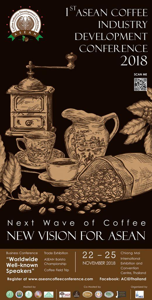 โครงการประชุมการพัฒนาอุตสาหกรรมกาแฟในอาเซียน ครั้งที่ 1 จัดขึ้นในวันที่ 22 - 23 พฤศจิกายน 2561 ณ จังหวัดเชียงใหม่
