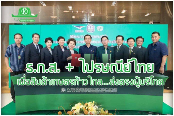 ธ.ก.ส. + ไปรษณีย์ไทย เพื่อสินค้าเกษตรก้าวไกล..ส่งตรงผู้บริโภค