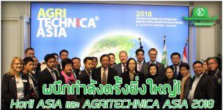 ผนึกกำลังครั้งยิ่งใหญ่!Horti ASIA และ AGRITECHNICA ASIA 2018