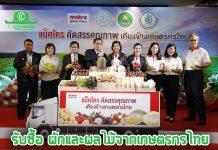 รับซื้อ ผักและผลไม้จากเกษตรกรไทย