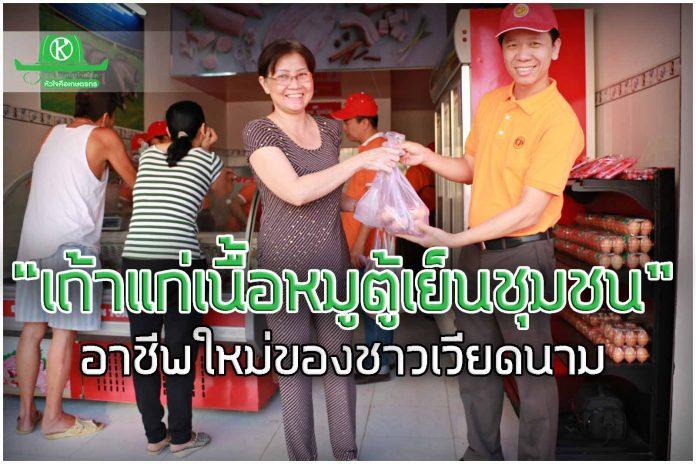 """""""เถ้าแก่เนื้อหมูตู้เย็นชุมชน"""" อาชีพใหม่ของชาวเวียดนา"""