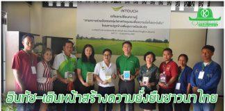 อินทัช-เดินหน้าสร้างความยั่งยืนชาวนาไทย