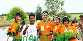 คูโบต้า เปิดรับเยาวชนหัวใจเกษตร 100 คน...เข้าแค้มป์เรียนรู้เกษตร 4.0 ที่อุดรธานี