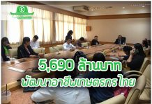 5,690 ล้านบาท พัฒนาอาชีพเกษตรกรไทย