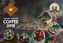 ค้นหาสุดยอดเมล็ดกาแฟไทย 2018 ชิงถ้วยสมเด็จพระเทพรัตนราชสุดาฯ