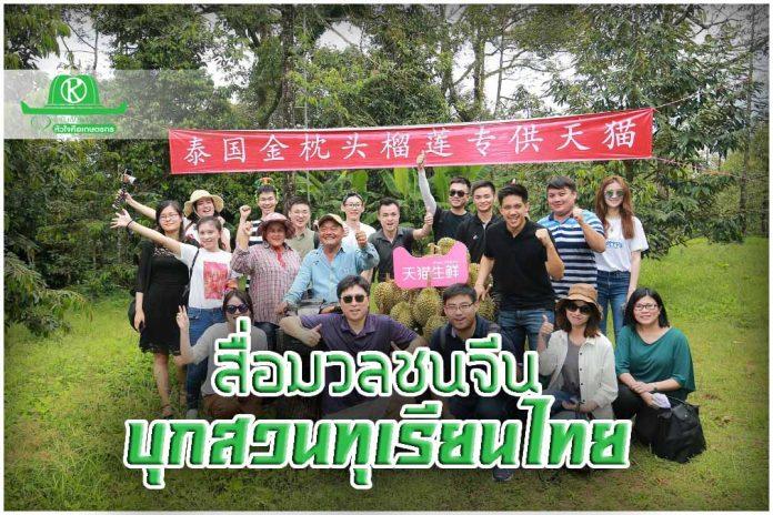 จีนบุกสวนทุเรียนไทย