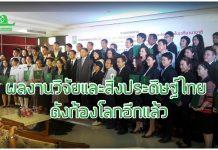 ก้องโลก! วช.โชว์ผลงานวิจัยและสิ่งประดิษฐ์ไทย...คว้ารางวัลระดับนานาชาติ