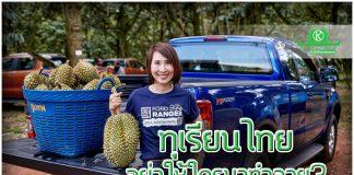 อนาคตทุเรียนไทย อย่าให้ใครมาทำลาย?