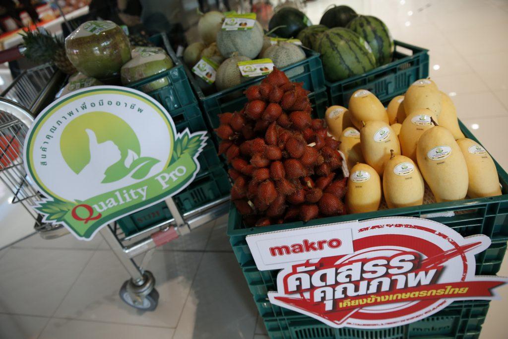 แม็คโคร รับซื้อผักและผลไม้จากเกษตรกร นำร่อง 7 สหกรณ์-ส่งจำหน่าย 123 สาขาทั่วประเทศ