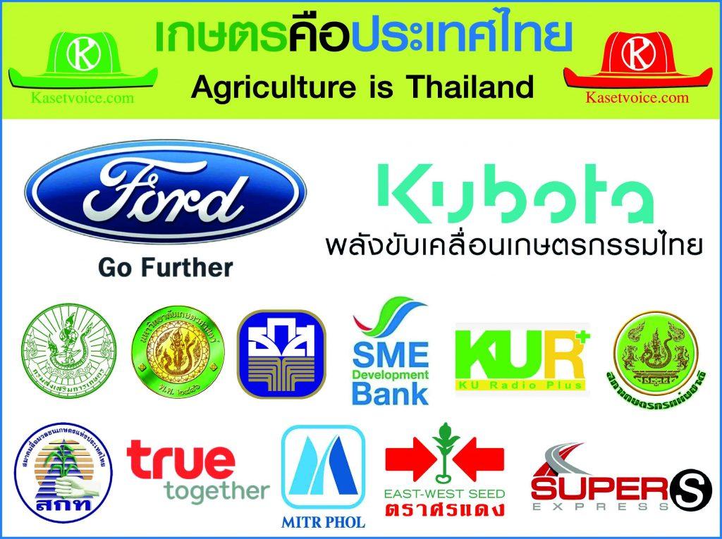ผู้สนับสนุนอย่างเป็นทางการของ โครงการเกษตรคือประเทศไทย ก้าวไกล...ไปด้วยกันทั้งประเทศ