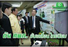 ดัน ศพก. ขับเคลื่อนไทยนิยม