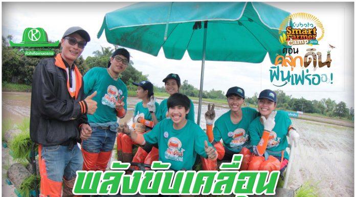 พลังขับเคลื่อนเยาวชนเกษตรไทย