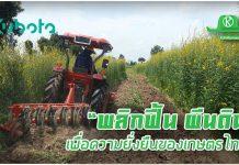 """""""พลิกฟื้น ผืนดิน"""" เพื่อความยั่งยืนของเกษตรไทย"""