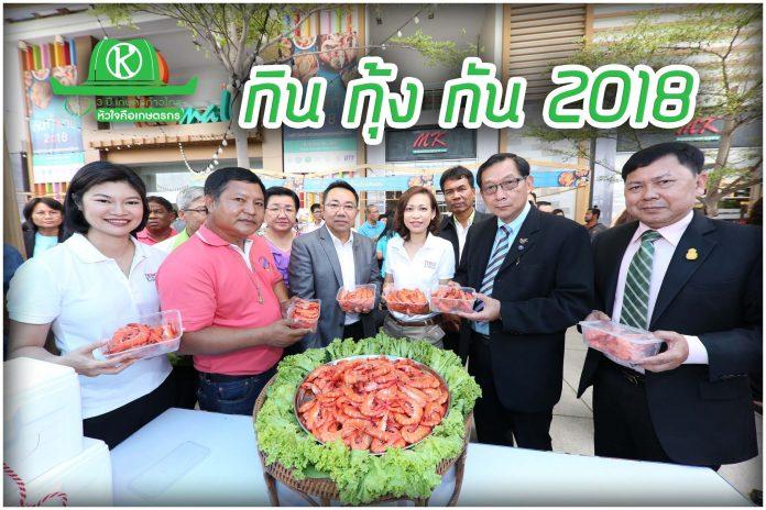 กิน กุ้ง กัน 2018