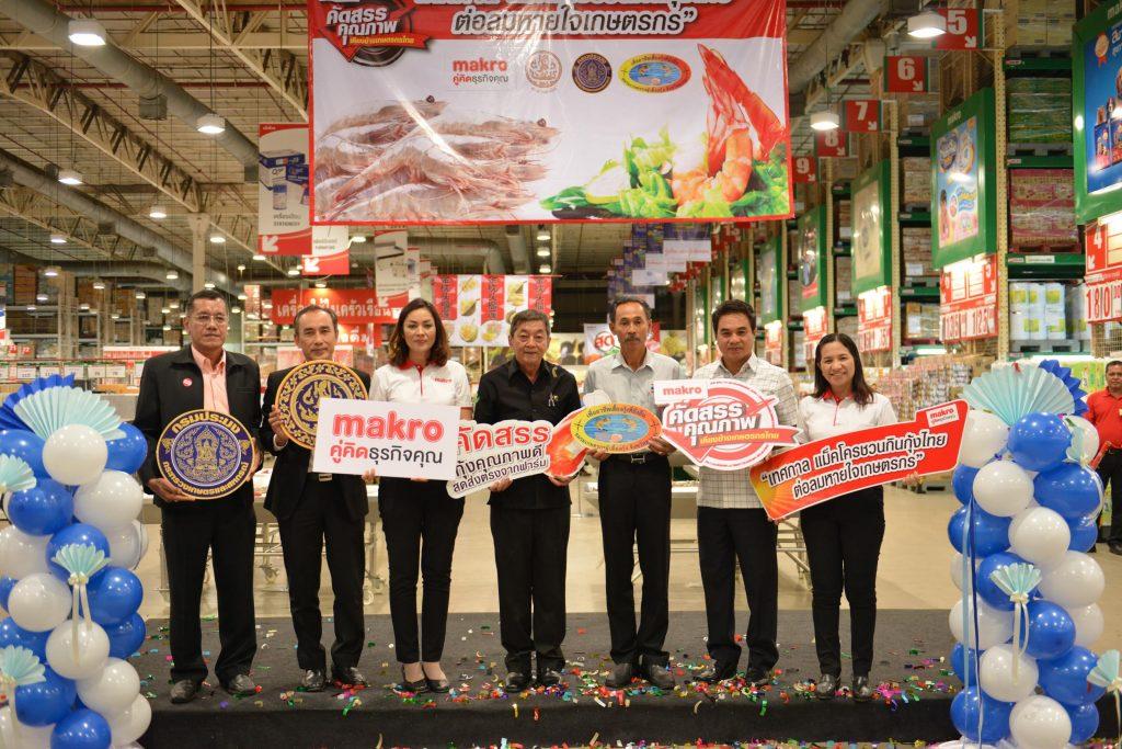 แม็คโคร เคียงข้างเกษตรกรไทย รับซื้อกุ้ง 1 ตันต่อสัปดาห์