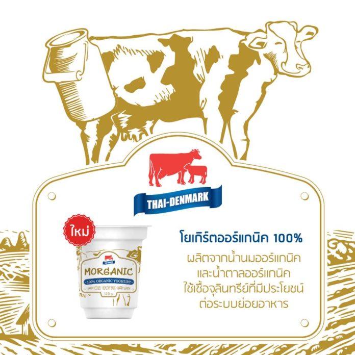 แฟนพันธุ์แท้ไทย-เดนมาร์คเตรียมเฮ อ.ส.ค. เอาใจสายเฮลท์ตี้เปิดตัวโยเกิร์ตออร์แกนิคชิงส่วนแบ่งตลาด