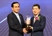 นายกฯ มอบรางวัล Prime Minister Award 2018 สาขา Best Exporter แก่ซี.พี.เมอร์แชนไดซิ่ง