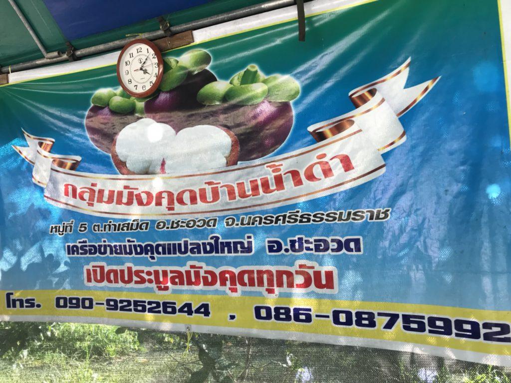 สสก.5 สงขลา บริหารจัดการผลไม้ภาคใต้ ปี 2561 กระจายผลผลิตผลไม้คุณภาพดีสู่ทั่วภูมิภาคของไทย