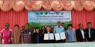 แม็คโครช่วยชาวนาไทยอุ่นใจ ลงนาม MOU ร่วมพัฒนาข้าวและส่งเสริมช่องทางการตลาด