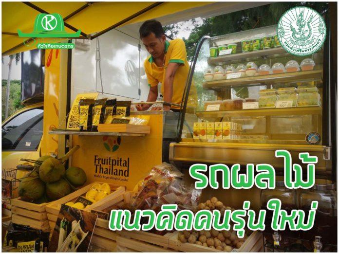 """ขายได้ขายดี ด้วย Fruit truck """"เทคนิคเพิ่มช่องทางขาย"""" ของเกษตรกรรุ่นใหม่ จันทบุรี"""
