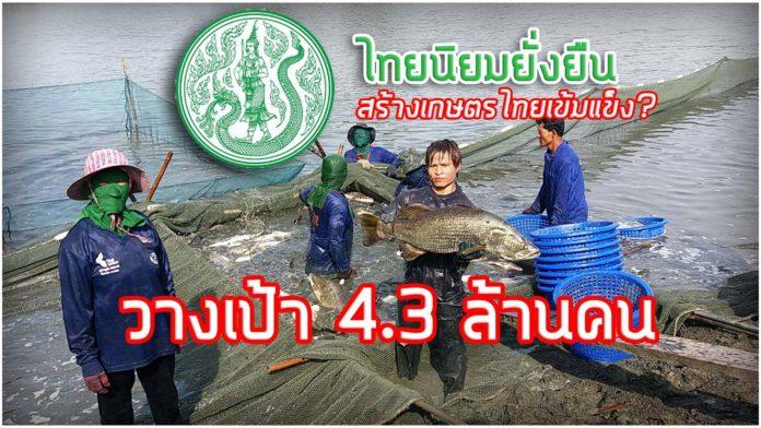 ไทยนิยมยั่งยืน สร้างเกษตรไทยเข้มแข็ง? วางเป้า 4.3 ล้านคน
