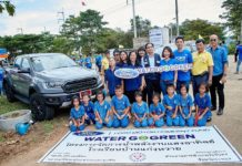ฟอร์ดสานต่อ Water Go Green เป็นปีที่ 3 ทำกิจกรรมเพื่อน้องๆที่โรงเรียนบ้านแก่งหวาย ระยอง