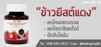 AD-ข้าวยีสต์แดง-v1