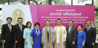 ร่วมยินดีเกียรติยศแห่งความสำเร็จ ประธานคณะกรรมการบริหาร เครือเบทาโกร