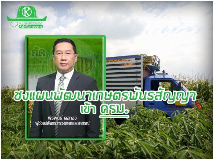 ชงแผนพัฒนาเกษตรพันธสัญญา เข้าครม.