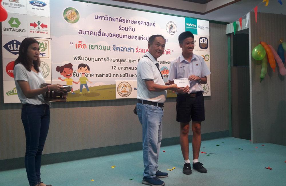 สมาคมสื่อมวลชนเกษตรฯ มอบทุนวันเด็ก 50 ทุน