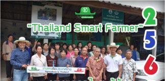 เกษตรคือความสุขร่วมกันของคนไทยทุกคน