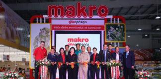 แม็คโคร เปิดสาขากบินทร์บุรี กระตุ้นเศรษฐกิจเมืองรอง