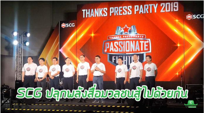 SCG ปลุกพลังสื่อมวลชนสู้ไปด้วยกัน...ขอบคุณและสวัสดีปี 2562