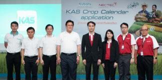 สยามคูโบต้า จับมือ เนคเทค-สวทช. ตอกย้ำการเป็นผู้นำนวัตกรรมเกษตรเพื่ออนาคต เปิดตัวแอปพลิเคชันปฏิทินเพาะปลูกข้าวรายแรกของไทย