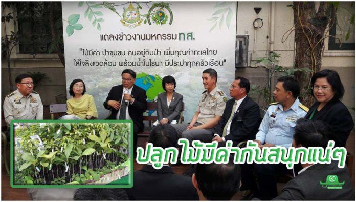 ปลูกไม้มีค่ากันสนุกแน่ๆ กับงานมหกรรมป่าไม้ 4 ภาค...เพื่อความสุขคนไทย