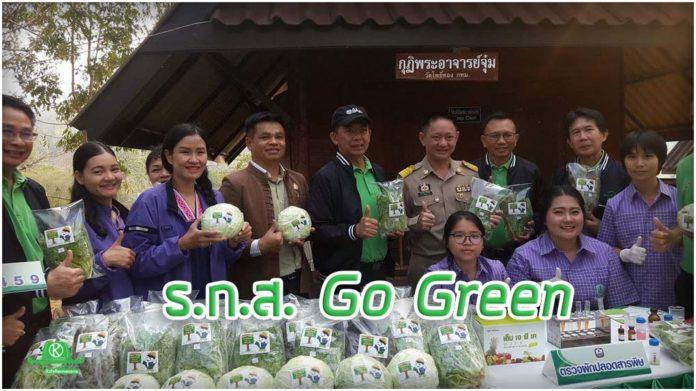 ธ.ก.ส. Go Green มุ่งพัฒนาเกษตรยั่งยืน-เพิ่มช่องทางการตลาด
