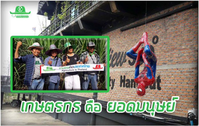 เกษตรกร คือยอดมนุษย์ของคนไทย (Superman Thailand)