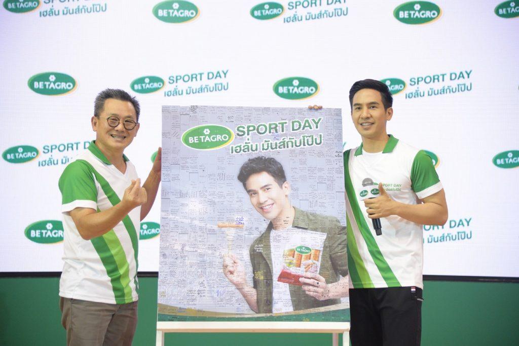 เบทาโกร จัด Sport Day เฮลั่น มันส์กับโป๊ป แฟนคลับแห่ร่วมมหกรรมเกมและการแข่งขันกีฬา ใกล้ชิดพระเอกสุดฮอตแบบเอ็กซ์คลูซีฟ