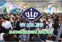 VIV Asia 2019 พร้อมต้อนรับนักลงทุนกว่า 30,000 รายจากทั่วโลก มีนาคมนี้!!