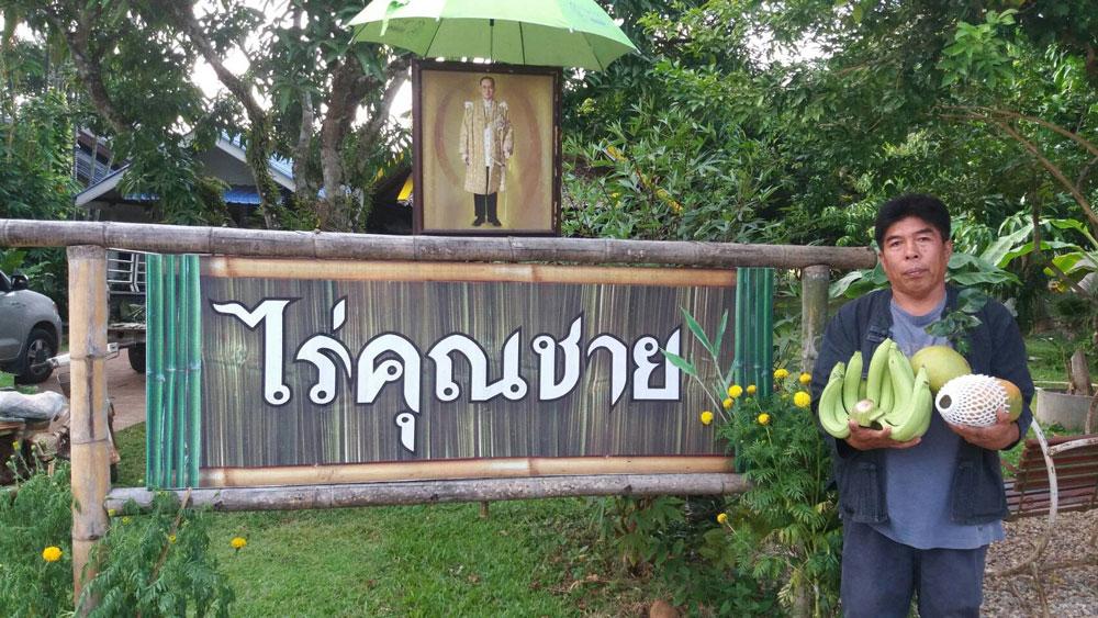 คุณสมชาย แซ่ตัน เจ้าของสวนคุณชาย