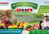 ชวนเที่ยวงาน...ตลาดสินค้าเกษตรคุณภาพ อ.ต.ก.อุดรธานี