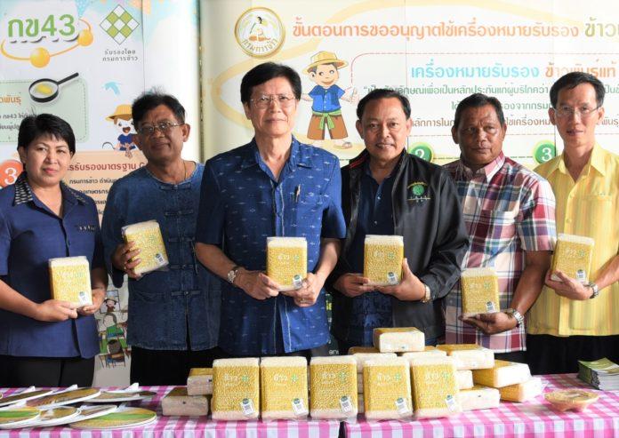 """ครบรอบ 13 ปีกรมการข้าว """"เชื่อมโยงตลาดหนุนการผลิต ชุบชีวิตชาวนาไทย"""""""