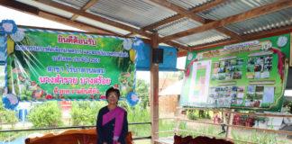 ประกาศผลการคัดเลือกเกษตรกรและสถาบันเกษตรกรดีเด่นแห่งชาติ ปี 2562