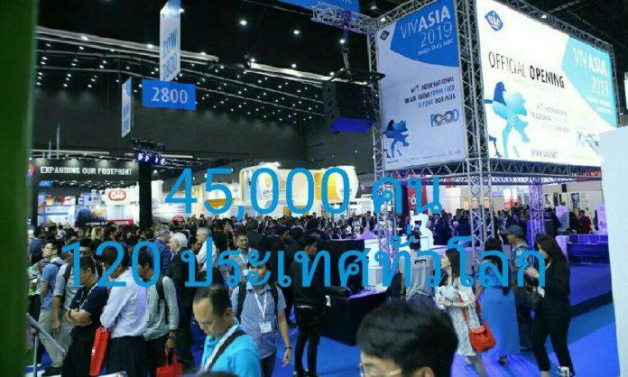 ระดับโลกจริงๆ...45,000 นักลงทุนในอุตสาหกรรมปศุสัตว์ ร่วมชมงาน วิฟ เอเชีย 2019