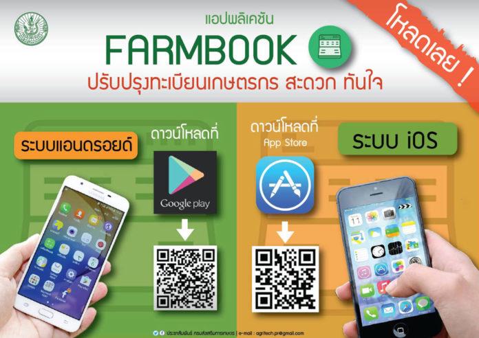 แอป Farmbook เปิดระบบ iOS ให้ดาวน์โหลดปรับปรุงทะเบียนเกษตรกรสะดวก ทันใจ