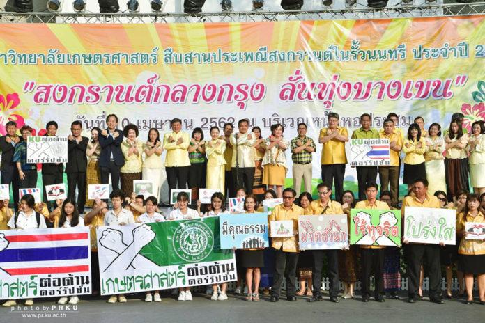 ฤกษ์ดีรับปีใหม่ไทย ม.เกษตรฯ เปรี้ยง ! ต่อต้านทุจริตทุกรูปแบบ